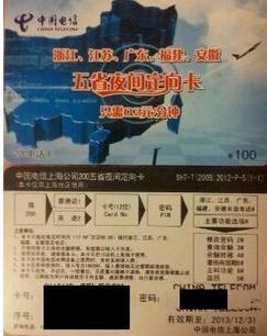 上海在手机上使用200的包月电话现在无法使用了,座机号码不影响